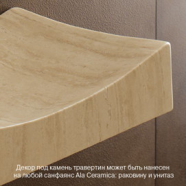 Travertino Scarabeo раковина из керамики с декором под камень травертин